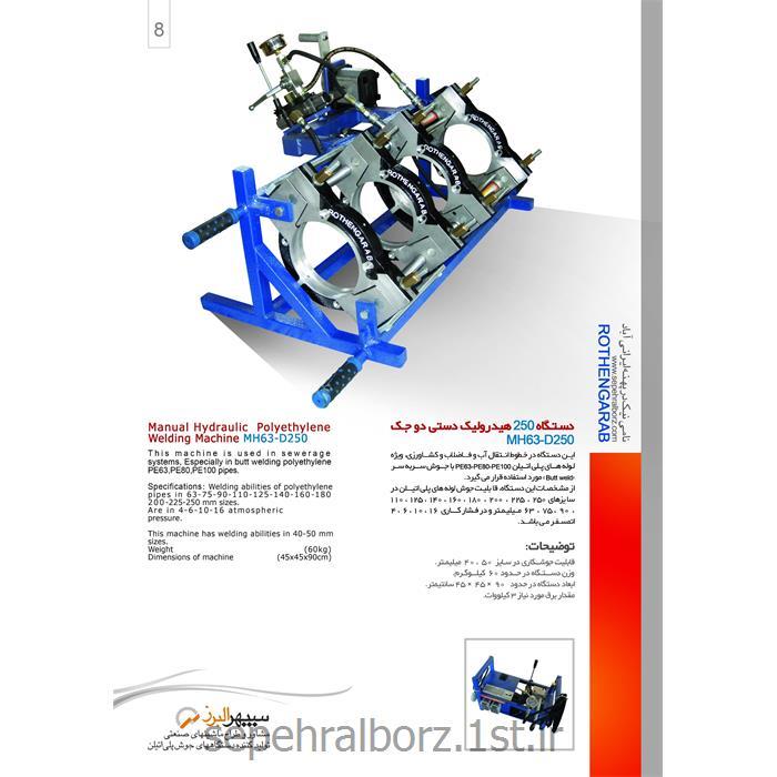 دستگاه جوش پلی اتیلن 250 هیدرولیک دستی دو جک