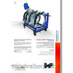 دستگاه جوش پلی اتیلن 500 تمام هیدرولیک