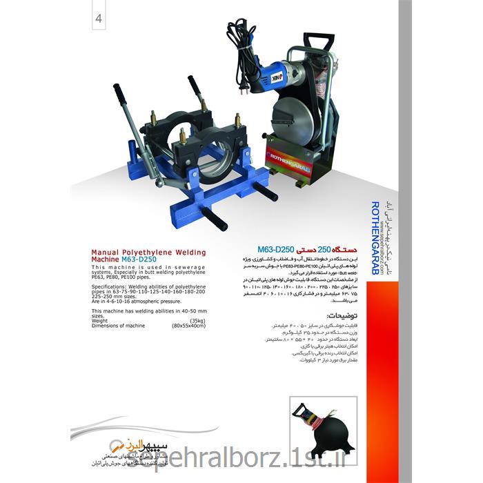 دستگاه جوش پلی اتیلن 250 دستی