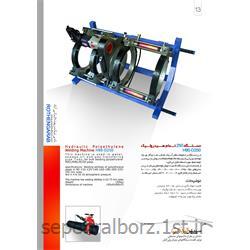 دستگاه جوش پلی اتیلن 250 تمام هیدرولیک