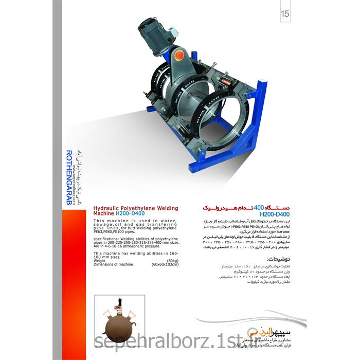 عکس دستگاه جوش لب به لب (دستگاه جوش سر به سر)دستگاه جوش پلی اتیلن 400 تمام هیدرولیک