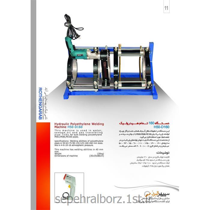 دستگاه جوش پلی اتیلن 160 تمام هیدرولیک