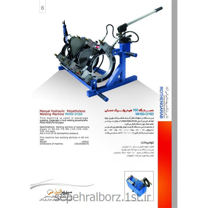 دستگاه جوش پلی اتیلن 160 هیدرولیک دستی