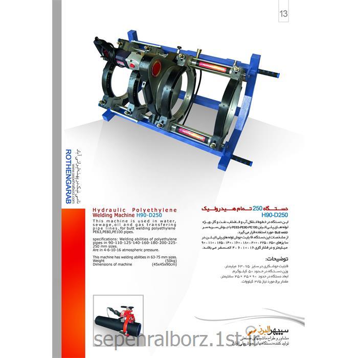 عکس دستگاه جوش لب به لب (دستگاه جوش سر به سر)دستگاه جوش بات فیوژن