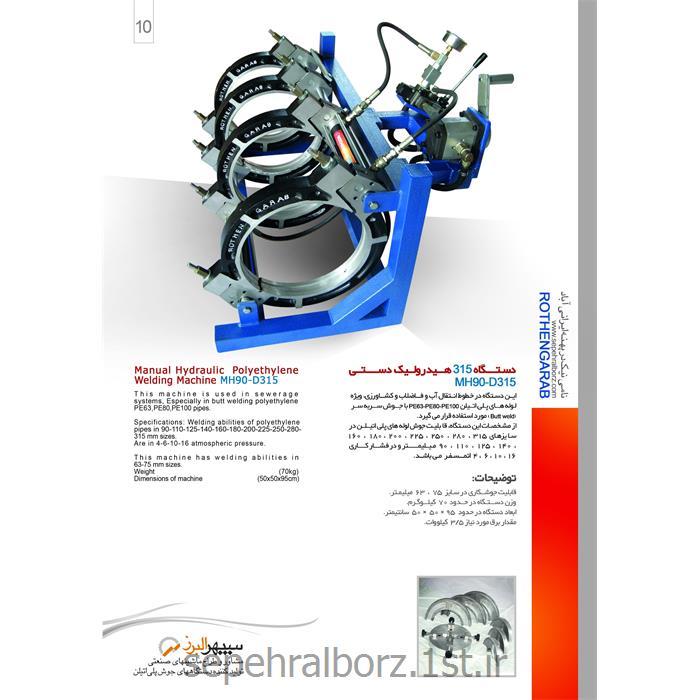 عکس دستگاه جوش لب به لب (دستگاه جوش سر به سر)دستگاه جوش پلی اتیلن 315 هیدرولیک دستی