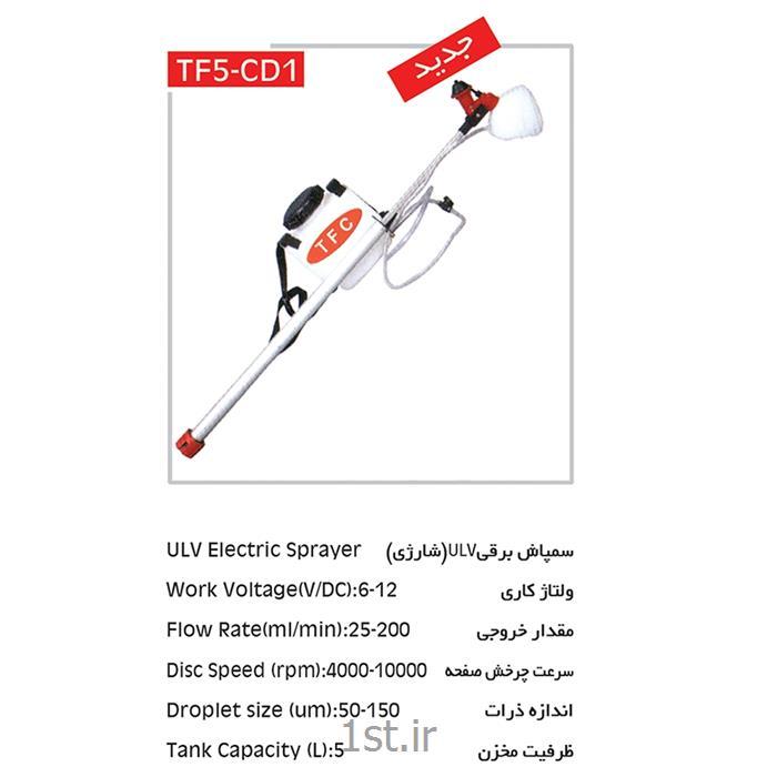 عکس سمپاشسمپاش برقی electric sprayer ULV