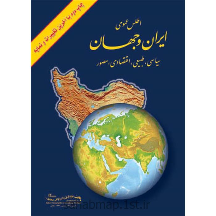 عکس کتاباطلس ایران و جهان سحاب
