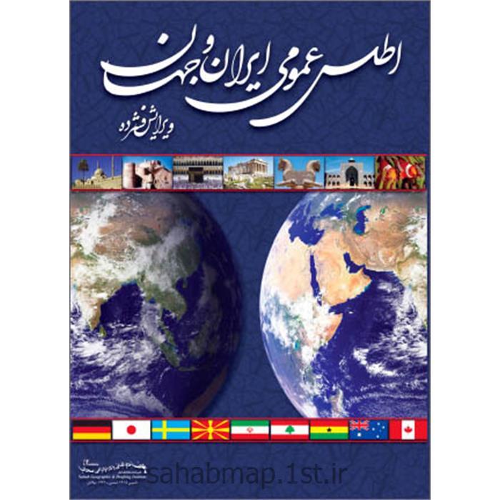 اطلس ایران و جهان سحاب
