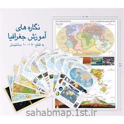 نگاره آموزشی پوشش گیاهی جهان  - شماره 9