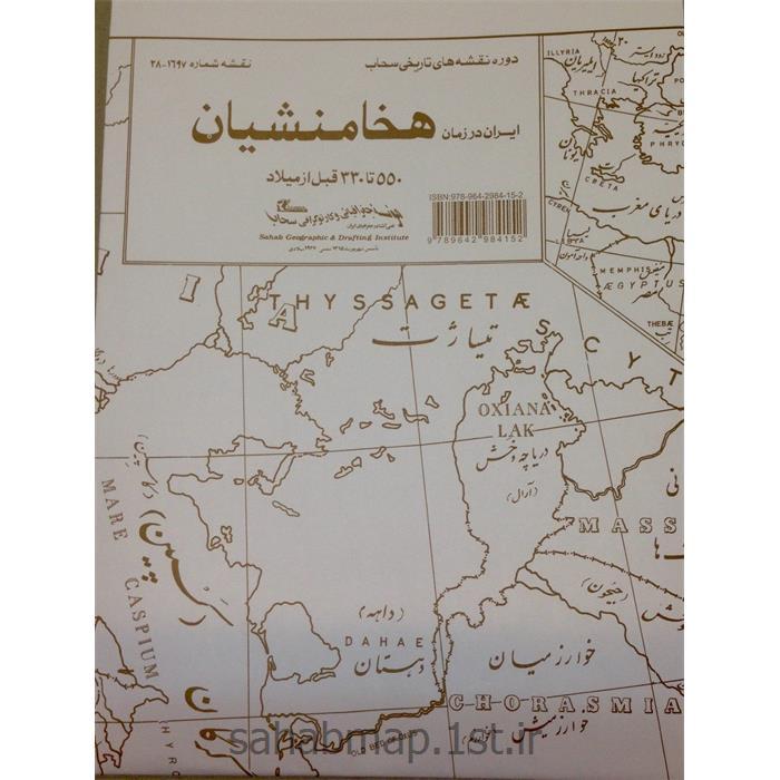 نقشه ایران در زمان هخامنشیان جلد 1