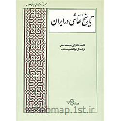 عکس کتابکتاب تاریخ هنر نقاشی در ایران (Art)