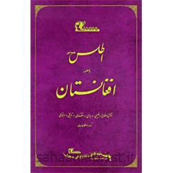 عکس کتاباطلس افغانستان - عمومی و مصور - سحاب