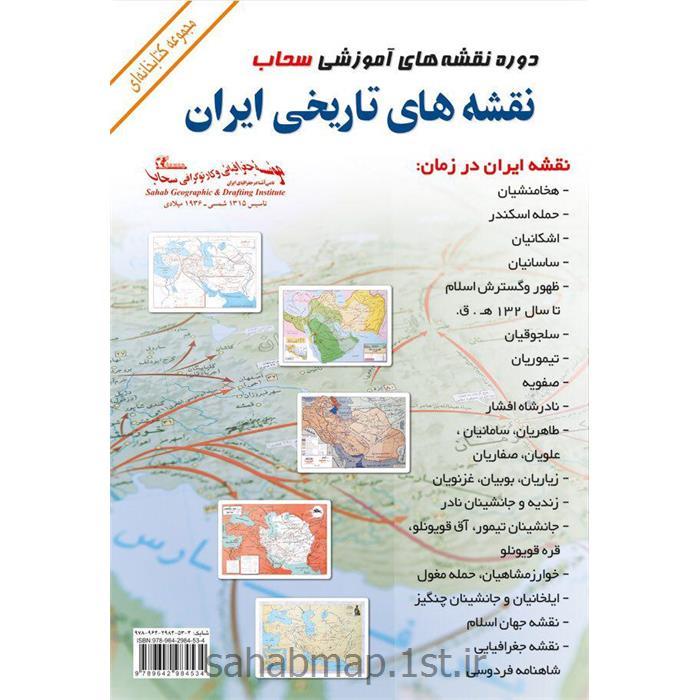 مجموعه نقشه های تاریخی ایران سحاب