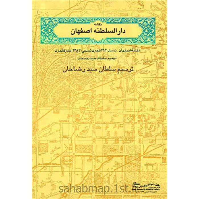 عکس نقشهنقشه شهر اصفهان (دارالسلطنه اصفهان)  1302 هـ ش