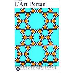 کتاب هنر ایران (L'Art Persan)