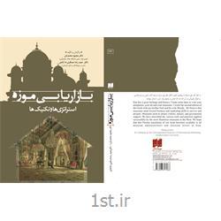کتاب بازاریابی موزه از انتشارات کتاب مهربان