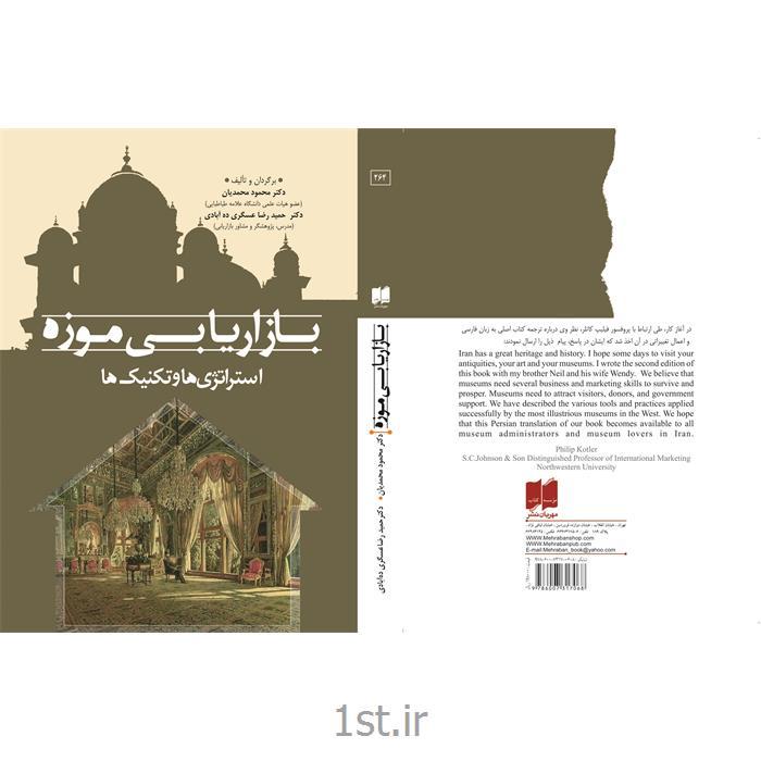 عکس کتابکتاب بازاریابی موزه از انتشارات کتاب مهربان