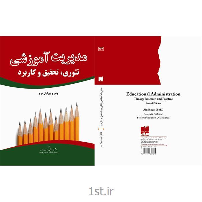 عکس کتابکتاب مدیریت آموزشی انتشارات کتاب مهربان