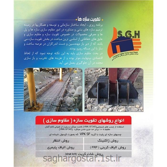 http://resource.1st.ir/CompanyImageDB/2b74f8fa-dc18-4f93-94b6-ea92d8fa75b7/Products/264492f6-16ba-42e7-b41f-3eee94786716/2/550/550/تقویت-سازه-با-چسب-کالم-آلمان.jpg