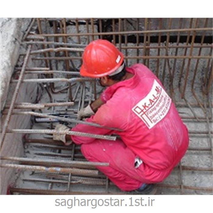 http://resource.1st.ir/CompanyImageDB/2b74f8fa-dc18-4f93-94b6-ea92d8fa75b7/Products/264492f6-16ba-42e7-b41f-3eee94786716/4/550/550/تقویت-سازه-با-چسب-کالم-آلمان.jpg