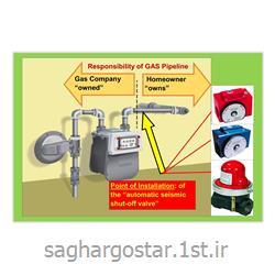 دستگاه مسدود کننده گاز حساس به امواج زلزله