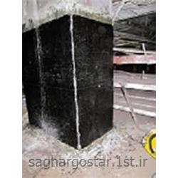 مقاوم سازی با الیاف هایبرید HFRP (ترکیب شیشه،کربن ، آرامید)