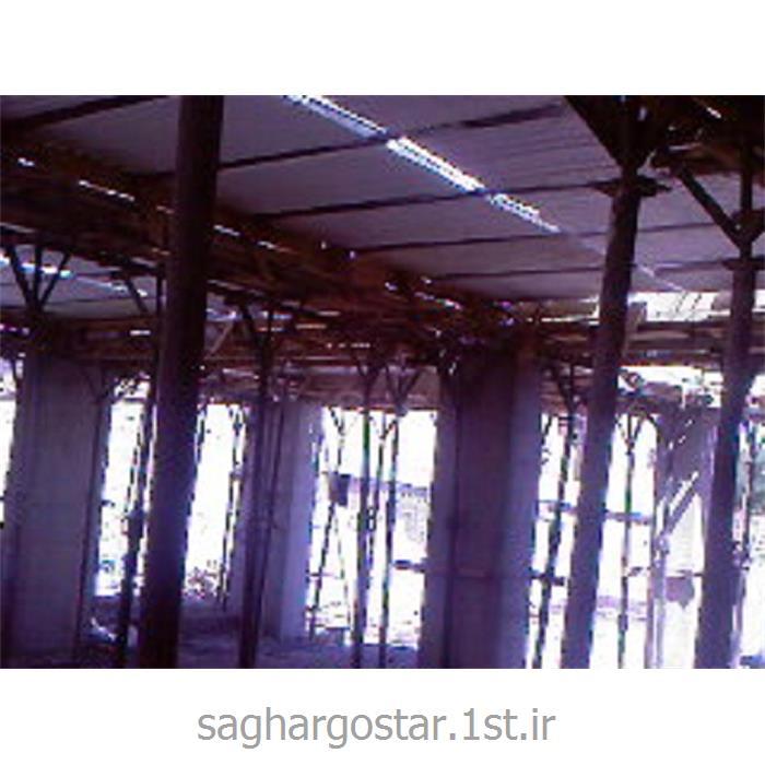 سقف کرمیت 25 سانت تا طول 12 متر