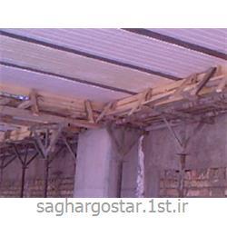سقف کرمیت 25 سانت تا طول 5 متر