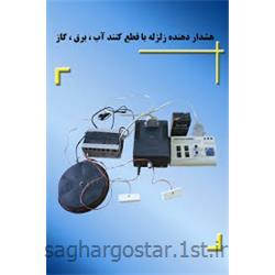 دستگاه الکترونیکی قطع اتوماتیک گاز حساس به امواج زلزله