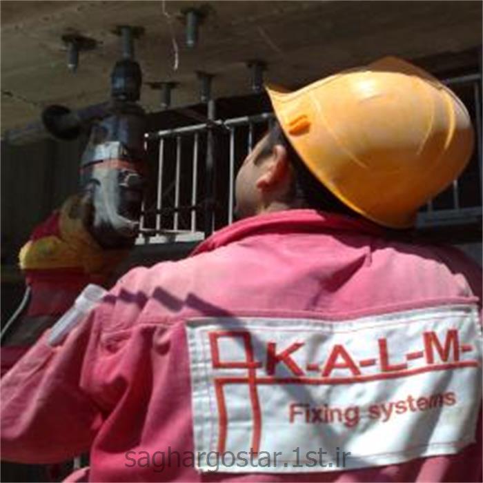 http://resource.1st.ir/CompanyImageDB/2b74f8fa-dc18-4f93-94b6-ea92d8fa75b7/Products/7086a403-e354-44fa-b2ad-9b7aa4d0ef8b/1/550/550/اجرای-کاشت-میلگرد-نمره-8-با-چسب-آلمانی-VMK-SF-345-شرکت-KALM.jpg