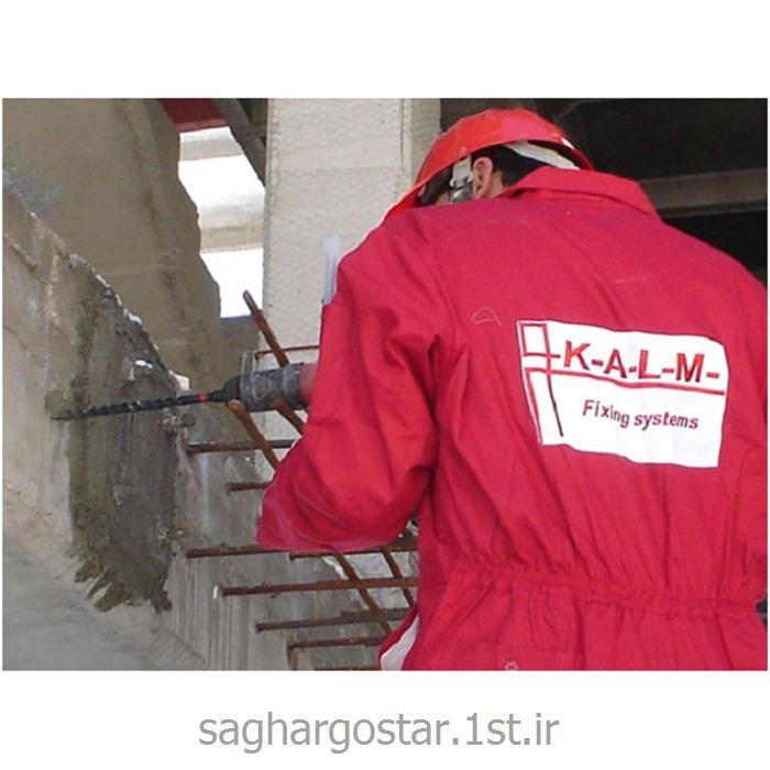 http://resource.1st.ir/CompanyImageDB/2b74f8fa-dc18-4f93-94b6-ea92d8fa75b7/Products/7086a403-e354-44fa-b2ad-9b7aa4d0ef8b/2/550/550/اجرای-کاشت-میلگرد-نمره-8-با-چسب-آلمانی-VMK-SF-345-شرکت-KALM.jpg