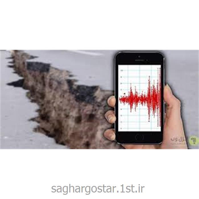 دستگاه زلزله نگار اندروید هوشمند