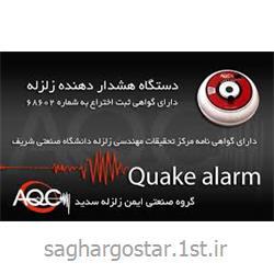 دستگاه اعلام زلزله خانگی ایرانی