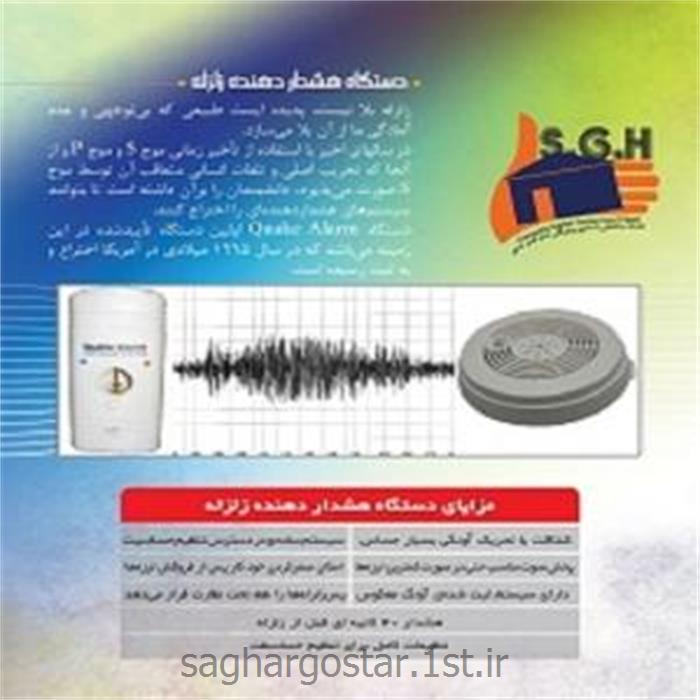 دستگاه هشدار دهنده زلزله