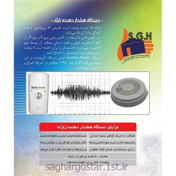 http://resource.1st.ir/CompanyImageDB/2b74f8fa-dc18-4f93-94b6-ea92d8fa75b7/Products/b67942b7-57ed-4ed5-883c-41dfd47ce73e/2/550/550/دستگاه-هشدار-دهنده-زلزله.jpg