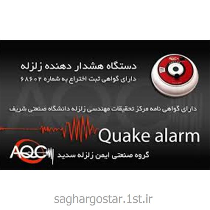دستگاه هشدار دهنده زلزله امریکایی