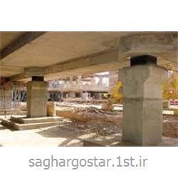 عکس خدمات ساخت و سازافزایش مقاومت ، عمرمفید ، بهسازی و مقاوم سازی تاسیسات و تجهیزات (سازه های خاص )