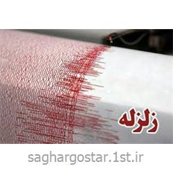 دستگاه الکترونیکی حساس به امواج زلزله