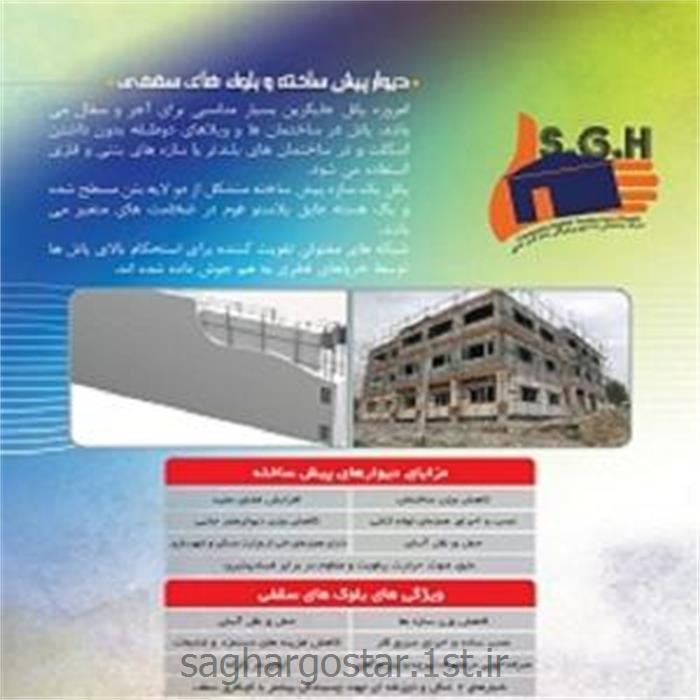 عکس سایر خدمات ساخت و ساز و مشاوره املاکفروش فوم سقفی کندسوز