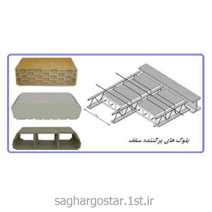 فوم سقفی 20 سانت تیرچه کرمیت دانسیته 11