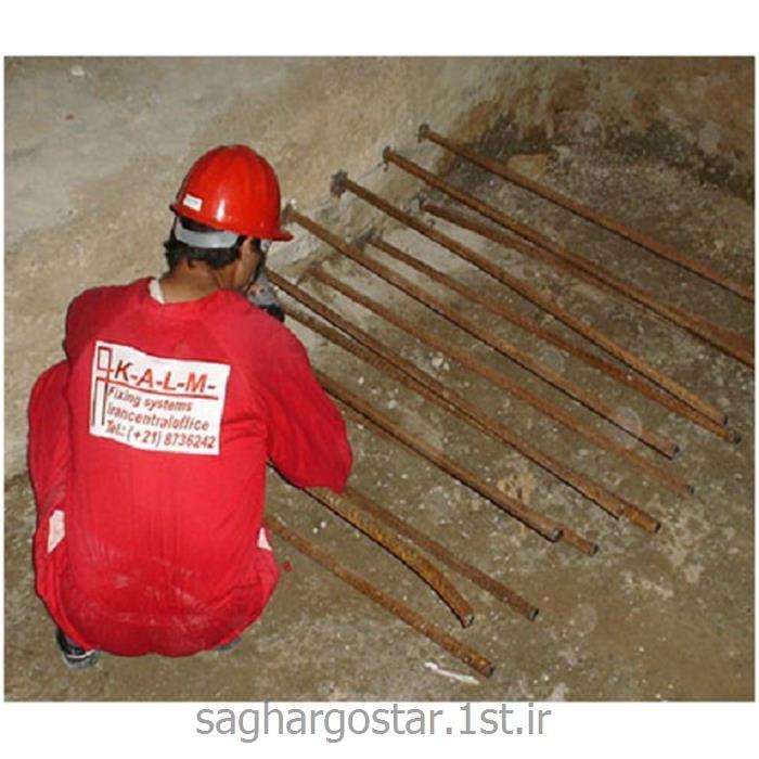 http://resource.1st.ir/CompanyImageDB/2b74f8fa-dc18-4f93-94b6-ea92d8fa75b7/Products/f689747b-0367-49c7-8917-7fa13430f2e2/2/550/550/چسب-کاشت-میلگرد-کالم-آلمان-kalm.jpg