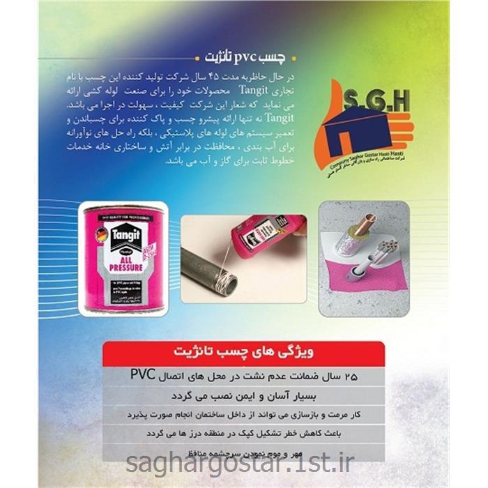 http://resource.1st.ir/CompanyImageDB/2b74f8fa-dc18-4f93-94b6-ea92d8fa75b7/Products/ff2c39a2-b067-4638-8aca-341346298142/2/550/550/چسب-تانژیت-آلمان-جهت-اتصالات-pvc.jpg