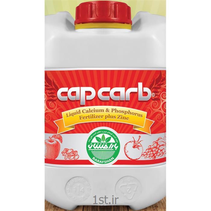 عکس کود مرکبکود کپ کارب Cap carb
