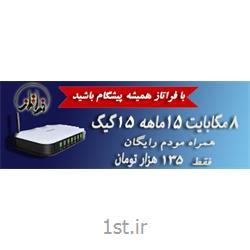 اینترنت پرسرعت Adsl با 8 مگابایت 15 ماهه 15 گیگ همراه با مودم رایگان