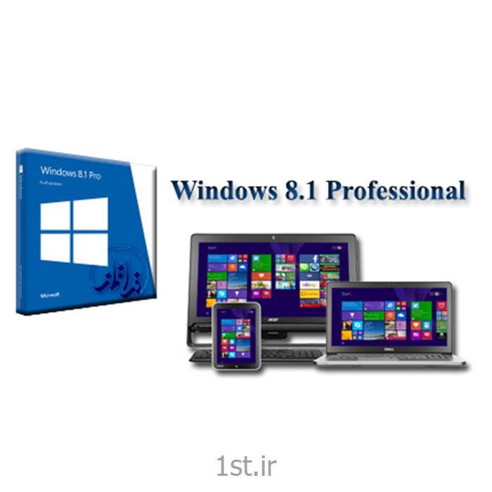 عکس نرم افزار کامپیوترسیستم عامل اورجینال وینوز ۸.۱ windows 8.1 pro