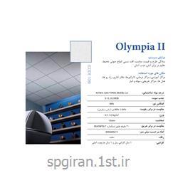 سقف کاذب آکوستیک مواد معدنی Olympia II