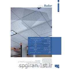 سقف کاذب آکوستیک فیبر معدنی Radar