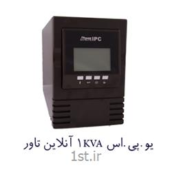 یو پی اس آنلاین 1 کیلو ولت آمپر PowerIPC