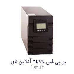 یو پی اس آنلاین 2 کیلو ولت آمپر PowerIPC