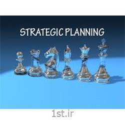 خدمات مشاوره برنامه ریزی استراتژیک
